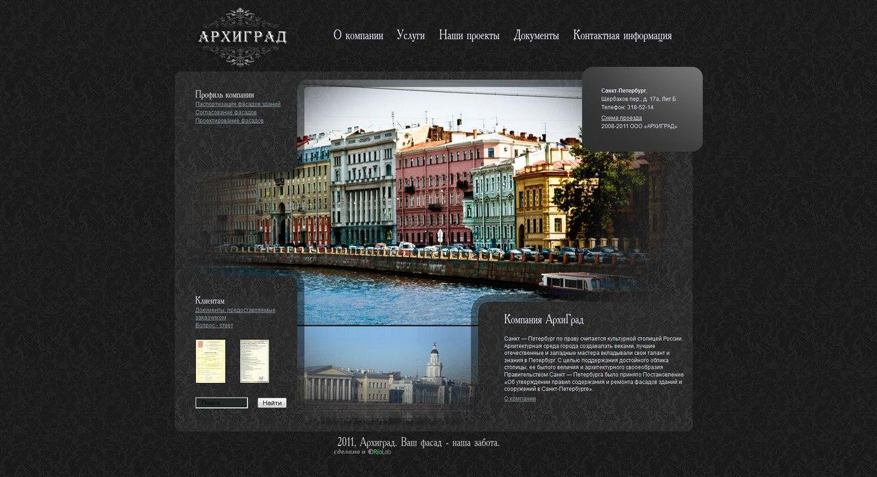 Разработка сайта для компании Архиград